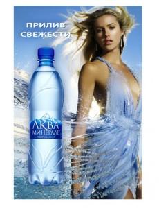 pe-labellers-acqua-minerale-russa-1